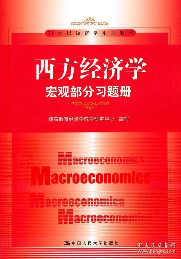 21世紀經濟學_城市土地經濟學 21世紀經濟與管理精編教材