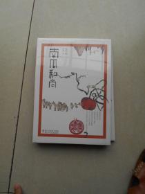 中国儿童原创绘本精品系列 南瓜和尚(精装本原塑封未拆开).