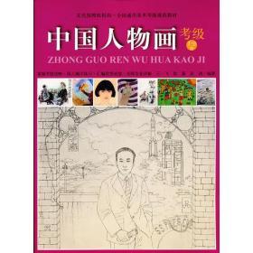中国人物画考级19级