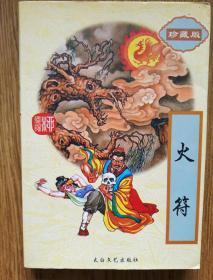 柳残阳作品全集37: 火符 珍藏版 1996年一版一印