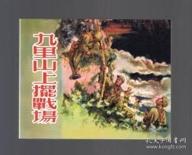 光辉足迹庆祝建军90周年连环画特辑·九里山上摆战场