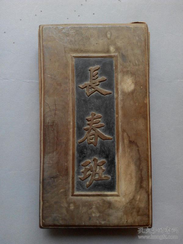 稀见,清末北京慈禧创办的戏班子——长春班,点戏用的折子!木夹板,布面!全是京剧名!