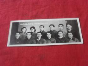 60年老照片---《欢送陈志忠.赵晗同志留影1960年3月28》长条形,少见!老照片的魅力恰恰记录了心灵的回想!向过往的年代致敬