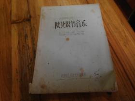 陕西民间音乐资料之一 陕北说书音乐