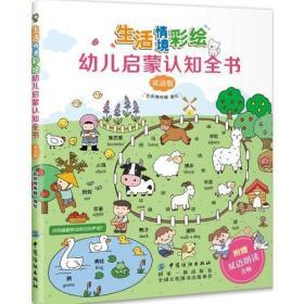 生活情境彩绘幼儿启蒙认知全书-双语版