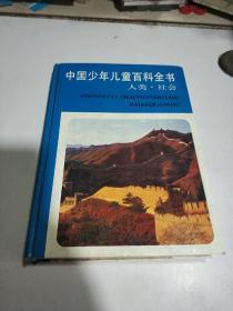 中国少年儿童百科全书 人类 社会(一版二印)