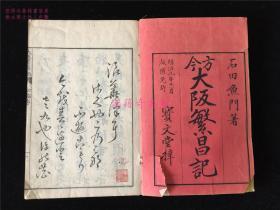《方今大坂繁昌记》初编1册全。江户时代大坂一带的风物名胜风俗妓情等内容。明治10年(光绪三年)写刻本。