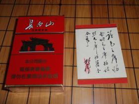 文革硬纸卡片:林彪 手书  L6