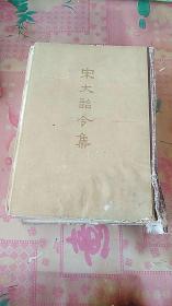 宋大诏令集(62年初版精装一巨册,仅印1700册)馆藏有少许水渍