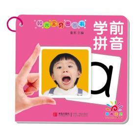阳光宝贝圈圈书:学前拼音