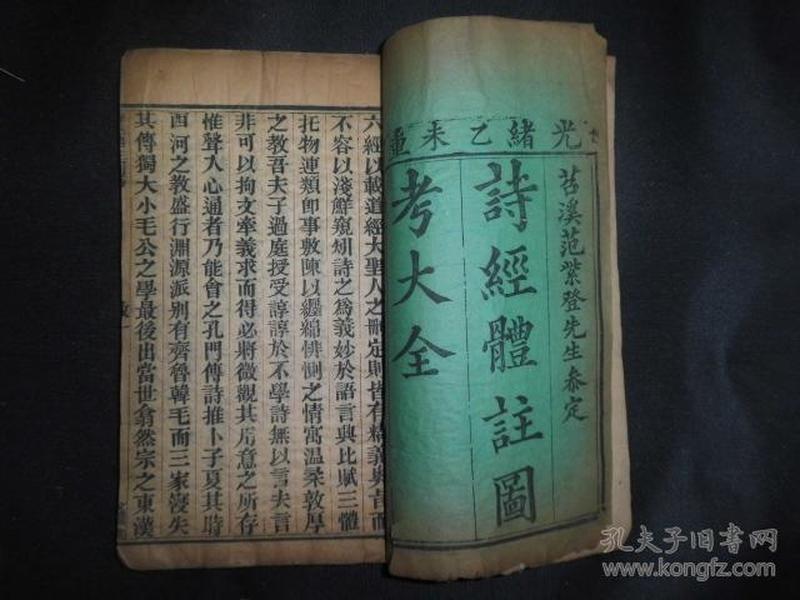 《诗经体注图考大全》一套全。清代光绪年木刻内页有很多图片,很漂亮。八卷四册全,四本很厚。