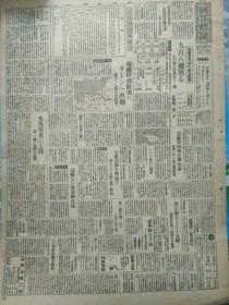 1944年6月《朝日新闻》,诏书,日军等。(3号)