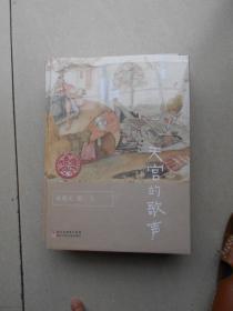 中国原创绘本精品系列 天宫的歌声(精装本原塑封未拆开)