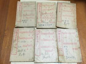 新订増篆字典 民国元年线装6册 上海鸿文书局石印 看描述