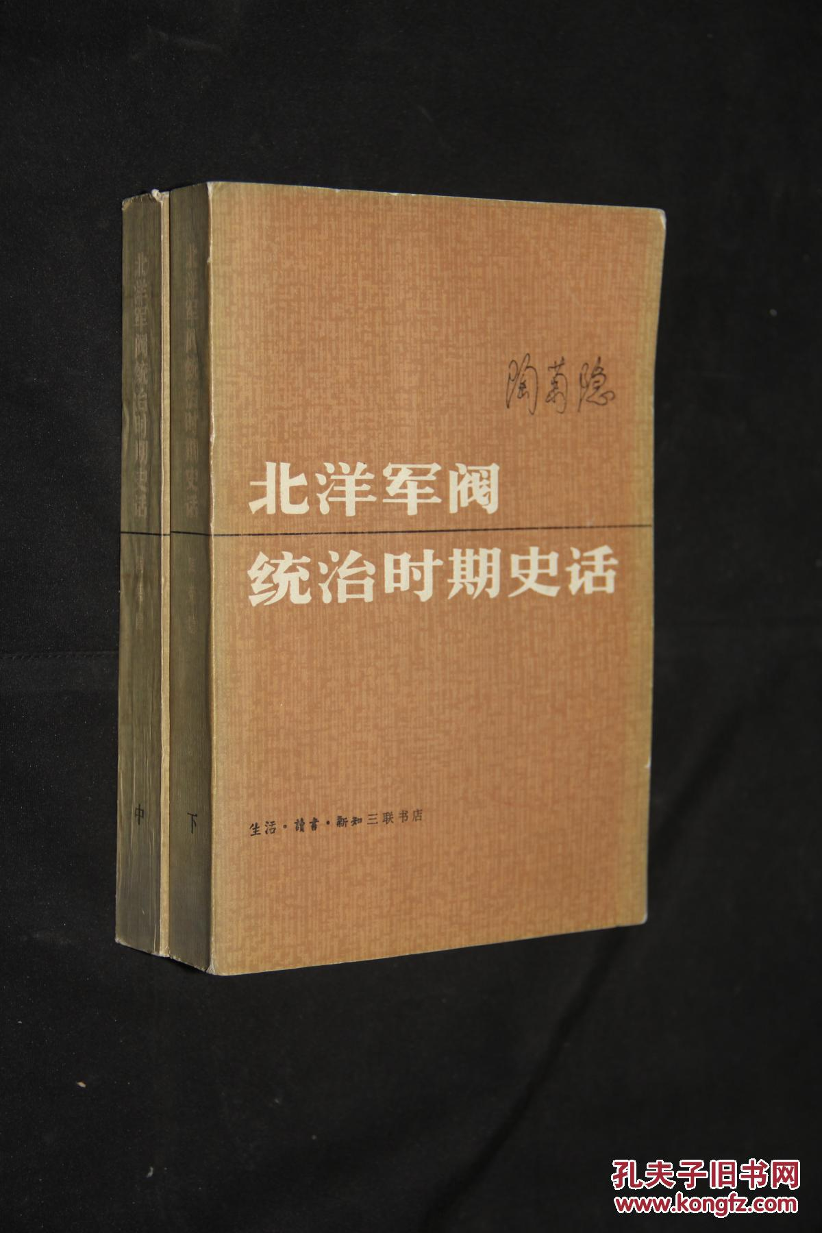 【图】北洋军阀统治时期史话 中 下 两册合售_