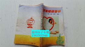 新编婚姻医学 邵微 相辉 穆凤编著 吉林科学技术出版社