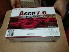 Accp7.0 Accp软件开发程序员.【(第一学年第二学期)全套七本全】带盒
