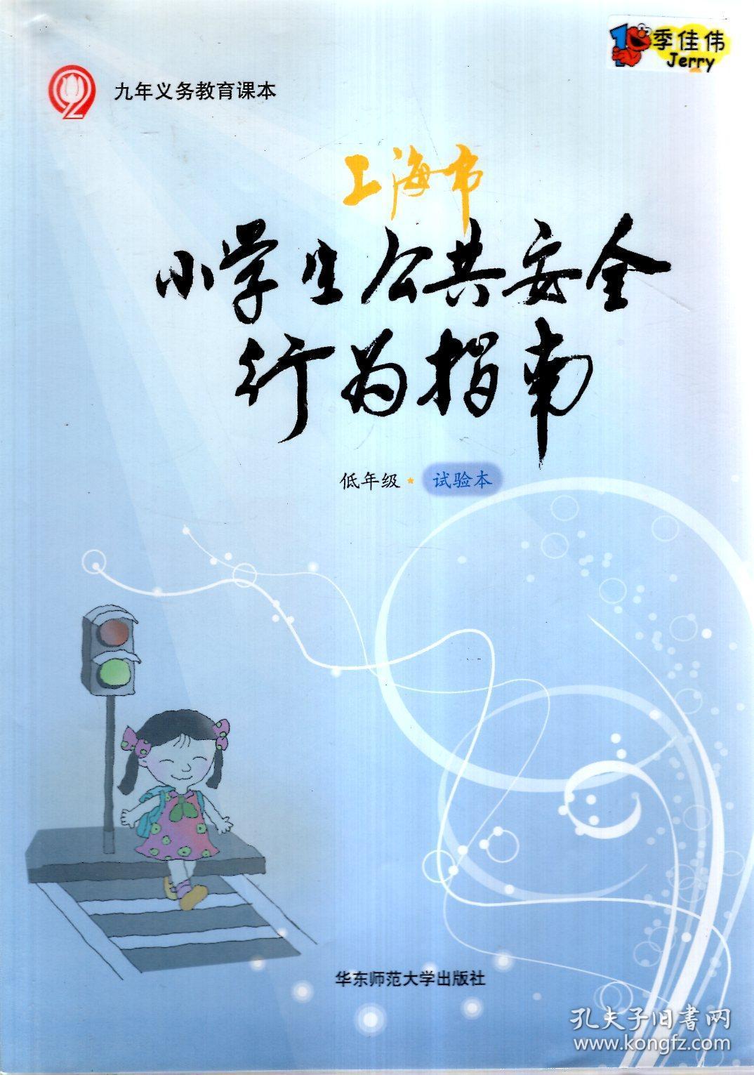 九年义务教育课本.上海市小学生公共a课本行为小学益州择校费图片