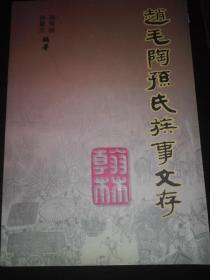 赵毛陶孙氏族事文存