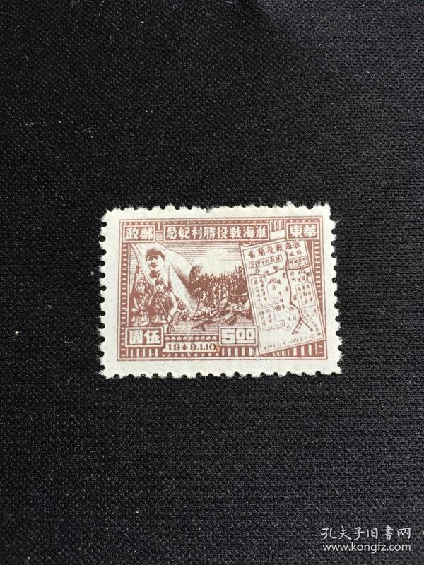 解放区邮票 新票 淮海战役胜利纪念 1949年1月10日 伍元(5元) 华东邮政 在旗帜上印有毛泽东主席头像 淮海战役是解放战争时期著名的三大战役之一。为纪念这一战役的胜利,华东邮政管理总局于1949年4月发行