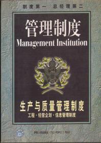 管理制度:生产与质量管理制度