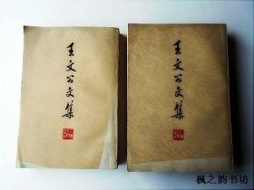 王文公文集(王安石著 唐武标校 上下册全 上海人民出版社1974年1版1印 私藏)
