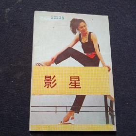 影星 明信片10张全  傅艺伟  邬君梅  宋佳 张瑜  白灵等