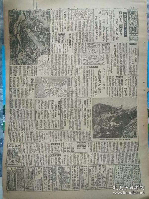 1944年6月《朝日新闻》,报道长沙手榴弹、肉搏照片,永安、恩施、梁山、隧川等,4版。(5号)