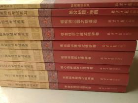 2017年国家司法考试系列之精讲卷10本全