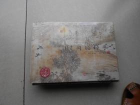 中国原创绘本精品系列 时间的种子(精装本原塑封未拆开)