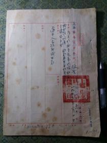 解放初55年:上海普慈疗养院院长 钱一平 报告2张(关于病员病服供给和交换问题,病员衣着按月有预算,公 安领出病员须归还病服)