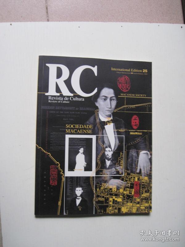Revista de Culture25(澳门文化杂志葡、英文)