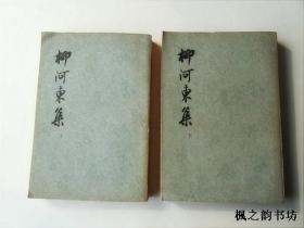柳河东集(柳宗元著 上下册全 上海人民出版社1974年新1版1印 私藏)