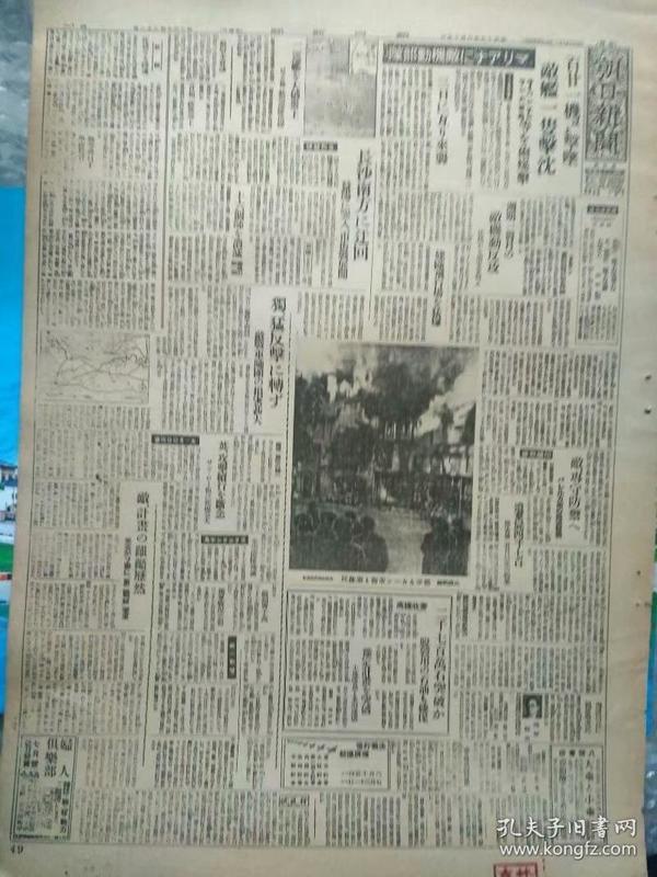 1944年6月《朝日新闻》报道,长沙、益阳,建瓯飞机场,日本天皇(6号)