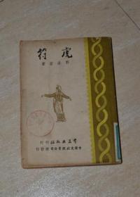 虎符(郭沫若文集 第一辑第六册) 馆藏(品相如图)