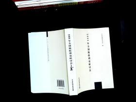2008年全国税收理论研讨会文集