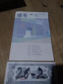 读书2007年第12期0.99元