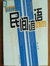 国外民间谚语集锦