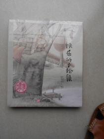 中国原创绘本精品系列:快乐的小松鼠(精装本原塑封未拆开)