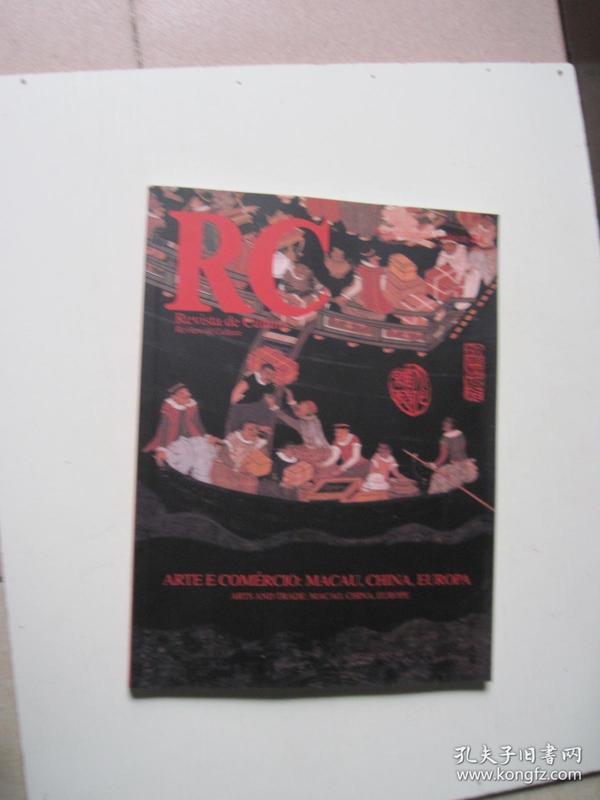 Revista de Culture24(澳门文化杂志葡、英文)