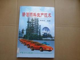 清洁燃料生产技术