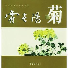霍春阳画菊