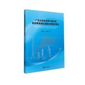 广东自贸区发挥引领作用促进粤港澳区域整合的路径研究