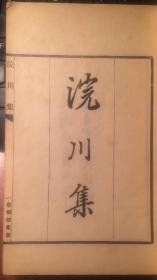 Huanchuan Collection (ten volumes with one supplement and one volume)