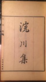 浣川集( 十卷付补遗一卷 敬乡楼丛书本)