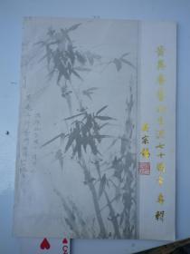 黄异庵艺术生涯七十周年专辑