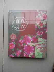 中国原创绘本精品系列 百鸟羽衣 ——精装 彩绘版 原塑封未拆开.