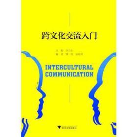 跨文化交流入门