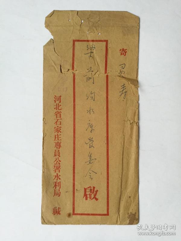 河北省石家庄专员公署水利局60年代寄灵寿梁前沟水库管委会文件1封