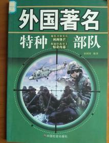 外国著名特种部队